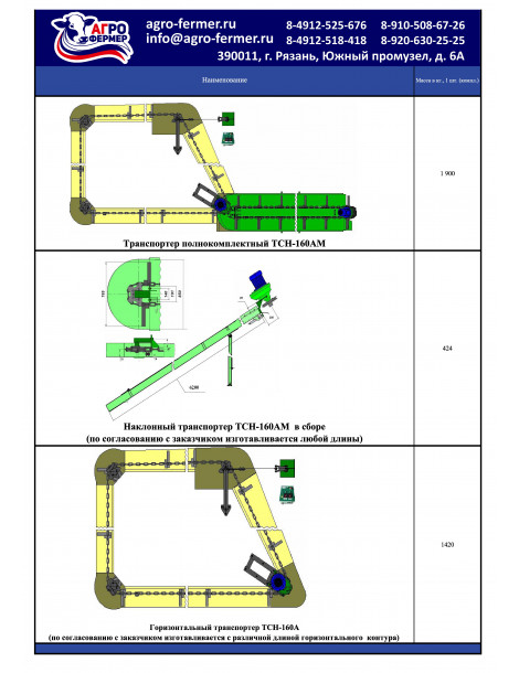 Навозоудаление наклонный транспортер штанговый транспортер тш 300